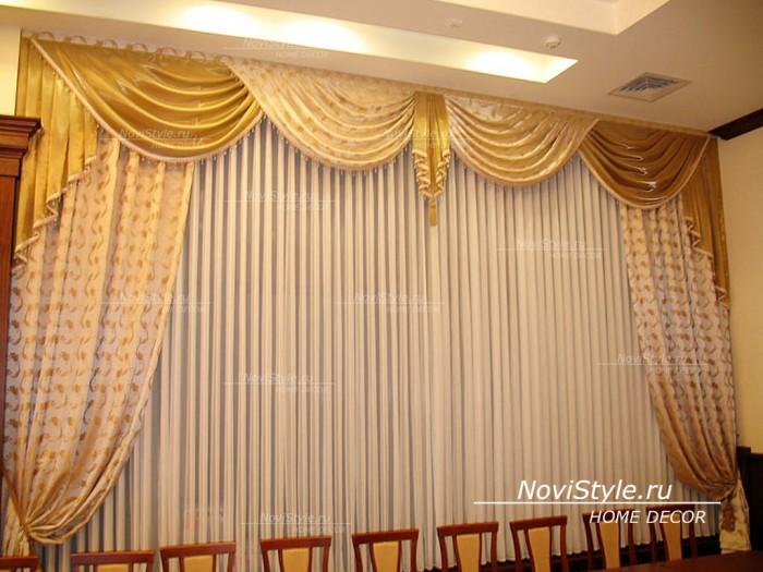 Ламбрекен и шторы для конференцзала